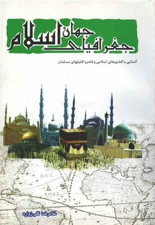 جغرافياي-جهان-اسلام-آشنايي-با-كشورهاي-اسلامي-و-قلمرو-اقليت-هاي-مسلمانان