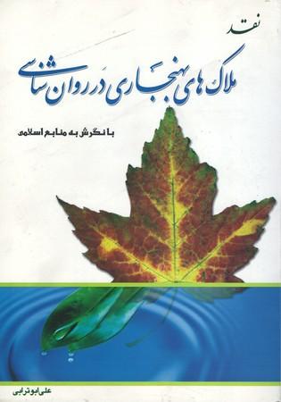 نقد-ملاك-هاي-بهنجاري-در-روان-شناسي--بانگرش-به-منابع-اسلامي