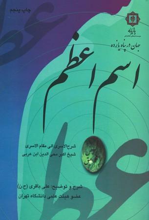 اسم-اعظم--شرح-كتاب-الاسري-الي-مقام-الاسري-شيخاكبر-محيالدين-عربي