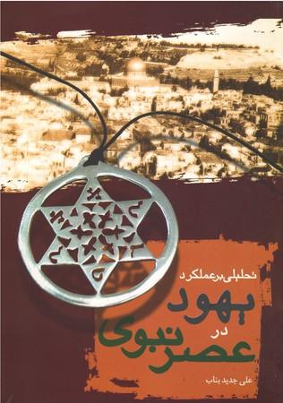 تحليلي-بر-عملكرد-يهود-در-عصر-نبوي