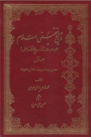 تاريخ-تحقيقي-اسلام-موسوعة-التاريخ-الاسلامي-جلد-اول