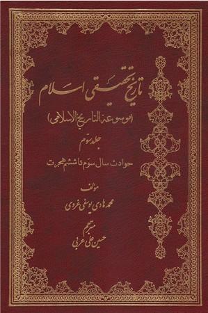 تاريخ-تحقيقي-اسلام-موسوعة-التاريخ-الاسلامي-جلد-سوم
