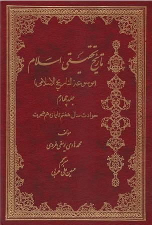 تاريخ-تحقيقي-اسلام-موسوعة-التاريخ-الاسلامي-جلد-چهارم