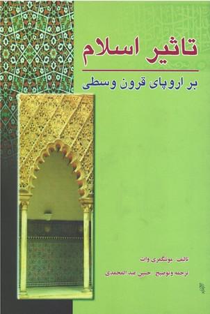 تاثير-اسلام-بر-اروپاي-قرون-وسطي