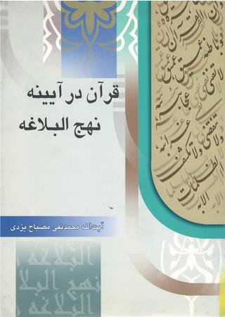 قرآن-در-آيينه-نهج-البلاغه