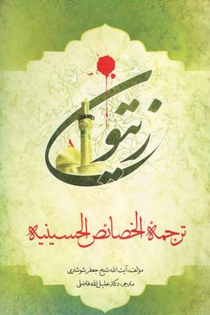 زيتون-ترجمه-خصائص-الحسين-و-مزايا-السيد-المظلوم