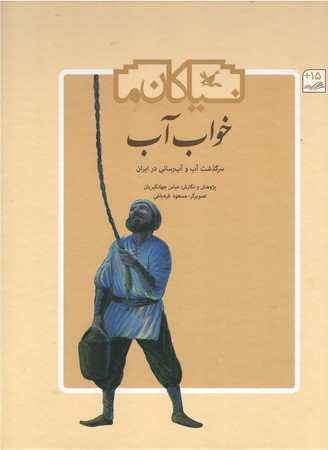 خواب-آب-سرگذشت-آب-و-آبرساني-در-ايران