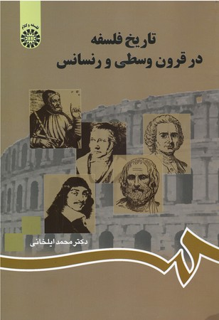 تاريخ-فلسفه-در-قرون-وسطي-و-رنسانس