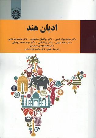 اديان-هند