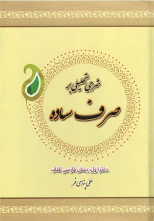 شرحي-تحليلي-بر-صرف-ساده-دفتر-اول-بخش-فارسي-كتاب