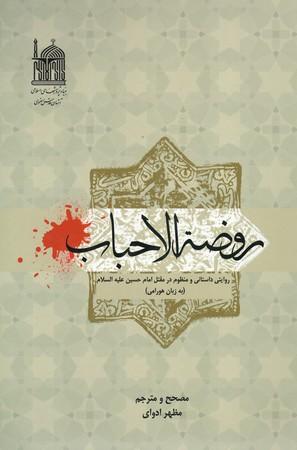 روضه-الاحباب-روايتي-داستاني-و-منظوم-در-مقتل-امام-حسين(ع)-(به-زبان-هورامي)