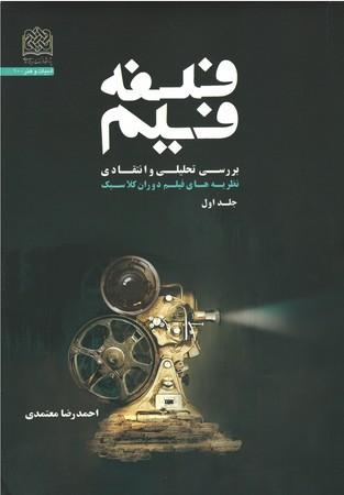 فلسفه-فيلم-جلد-اول-بررسي-تحليلي-و-انتقادي-نظريه-هاي-فيلم-دوران-كلاسيك
