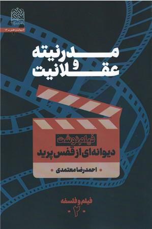 مدرنيته-و-عقلانيت--فيلم-نوشت-ديوانه-اي-از-قفس-پريد