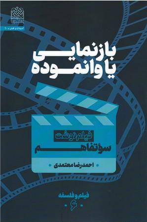 بازنمايي-يا-وانموده--فيلم-نوشت-سوء-تفاهم-