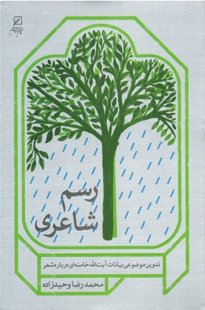 رسم-شاعريتدوين-موضوعي-بيانات-آيتالله-خامنهاي-درباره-شعر