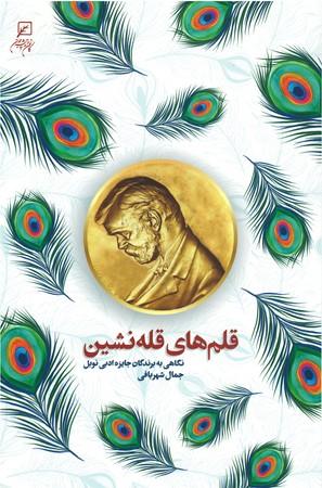 قلم-هاي-قله-نشين-نگاهي-به-برندگان-جايزه-ادبي-نوبل