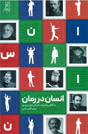 انسان-در-رمان-با-نگاهي-به-ادبيات-داستاني-روسيه-و-ايران