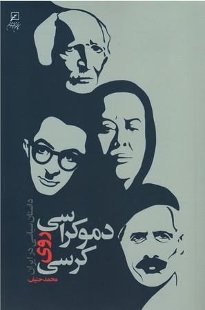 دموكراسي-روي-كرسي-داستان-سياسي-در-ايران