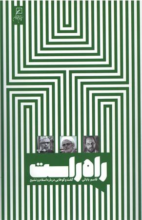 راه-راست-گفت-و-گوهايي-درباره-اسلام-و-تشيع