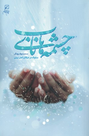 چشمه-هاي-ناب