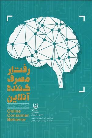 رفتار-مصرف-كننده-آنلاين
