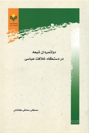 دولتمردان-شيعه-در-دستگاه-خلافت-عباسي