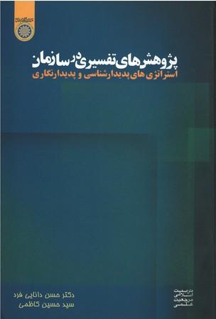 پژوهش-هاي-تفسيري-در-سازمان-استراتژي-هاي-پديدارشناسي-و-پديدارنگاري