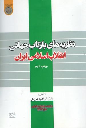 نظريه-هاي-بازتاب-جهاني-انقلاب-اسلامي-ايران