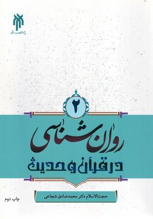 روان-شناسي-در-قرآن-و-حديث-جلد-دوم