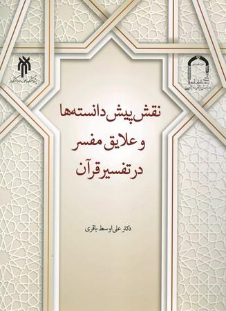 نقش-پيش-دانسته-ها-و-علايق-مفسر-در-تفسير-قرآن