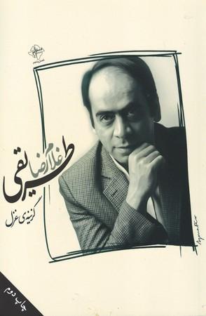 گزينه-غزل-غلامرضا-طريقي