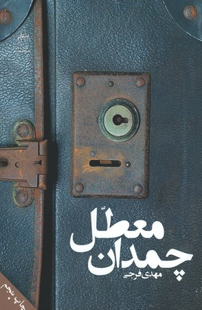 چمدان-معطل