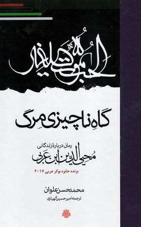 گاه-ناچيزي-مرگ-رمان-درباره-زندگاني-محيي-الدين-ابن-عربي