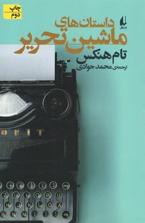 داستان-هاي-ماشين-تحرير