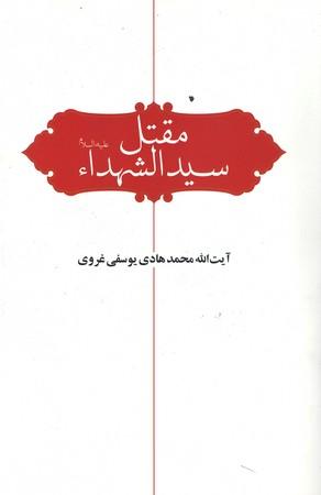 مقتل-سيدالشهداء-عليه-السلام