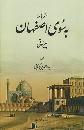 سفرنامه-به-سوي-اصفهان