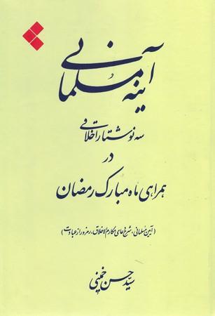 آينه-مسلماني-سه-نوشتار-اخلاقي-در-همراهي-ماه-مبارك-رمضان