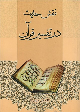 نقش-حديث-در-تفسير-قرآن