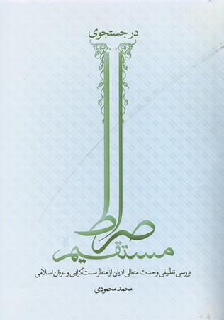در-جستجوی-صراط-مستقیم--بررسی-تطبیقی-وحدت-متعالی-ادیان-از-منظر-سنت-گرایی-و-عرفان-اسلامی