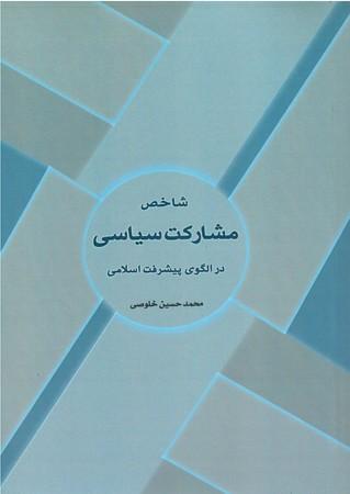 شاخص-مشاركت-سياسي-در-الگوي-پيشرفت-اسلامي