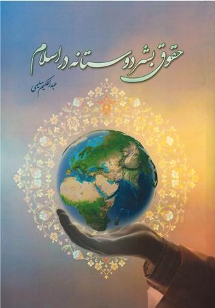 حقوق-بشر-دوستانه-در-اسلام