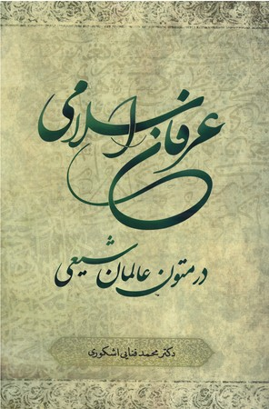 عرفان-اسلامي-در-متون-عالمان-شيعي