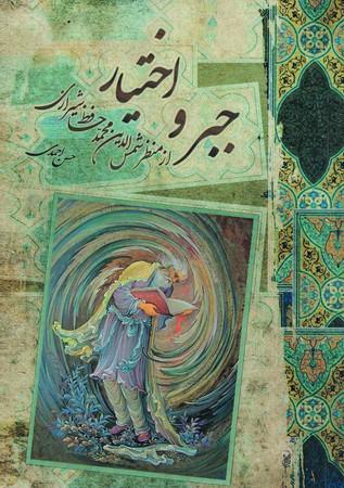جبر-و-اختيار-از-منظر-شمس-الدين-محمد-حافظ-شيرازي