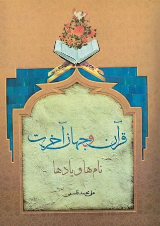 قرآن-و-جهان-آخرت-نام-ها-و-يادها