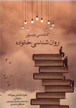 كتاب-شناسي-توصيفي-روان-شناسي-خانواده
