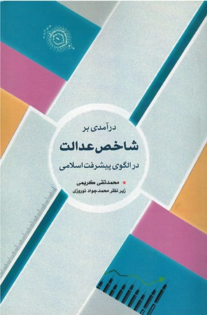 درآمدي-بر-شاخص-عدالت-در-الگوي-پيشرفت-اسلامي