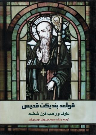 قواعد-بنديكت-قديس-عارف-و-راهب-قرن-ششم