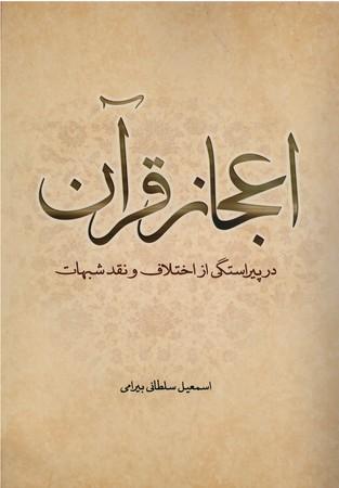 اعجاز-قرآن-در-پيراستگي-از-اختلاف-و-نقد-شبهات