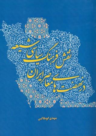 نقش-فرهنگ-سياسي-شيعه-در-نهضت-هاي-معاصر-ايران