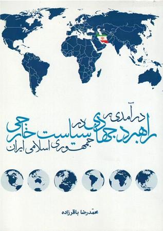 درآمدي-بر-راهبرد-جهادي-در-سياست-خارجي-جمهوري-اسلامي-ايران